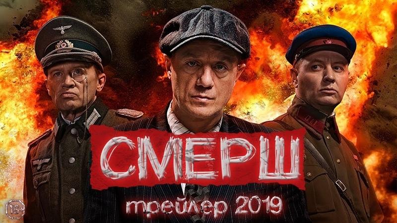 сериал Смерш - трейлер 2019