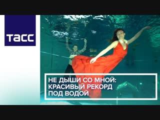 Не дыши со мной - красивый рекорд под водой