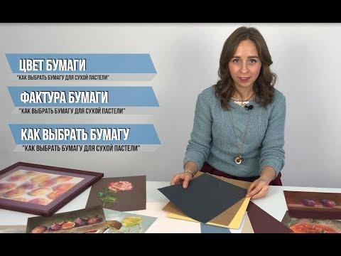 Студия Живопись Маслом. Разновидности бумаги для сухой пастели. Юлия Фадюшина