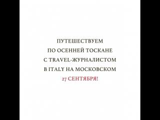 Лекция и винная дегустация с Мариной Мироновой в Italy на Московском 27 сентября!