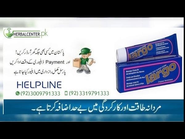 Largo Cream In Pakistan,Karachi,Lahore,Islamabad 03009791333