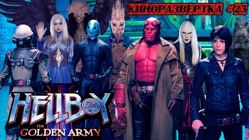 КР23 🎥 Хеллбой 2: Золотая Армия / Hellboy 2 Golden Army (2008) [История создания] ОБЗОР Спецэффекты
