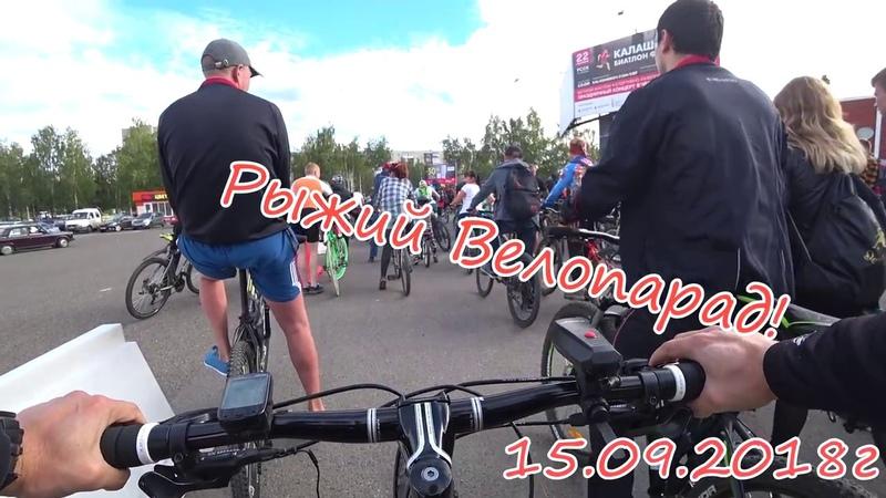 Рыжий велопарад 15.09.2018