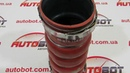 Патрубок интеркуллера 1.6 THP 9687511480 для Peugeot/Citroen (красный)