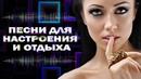 ПЕСНИ ДЛЯ НАСТРОЕНИЯ И ОТДЫХА ❖ Шансон Сборник 2018