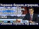 Украина вымирает Это бедная аграрная сырьевая страна колониального типа Скаршевский