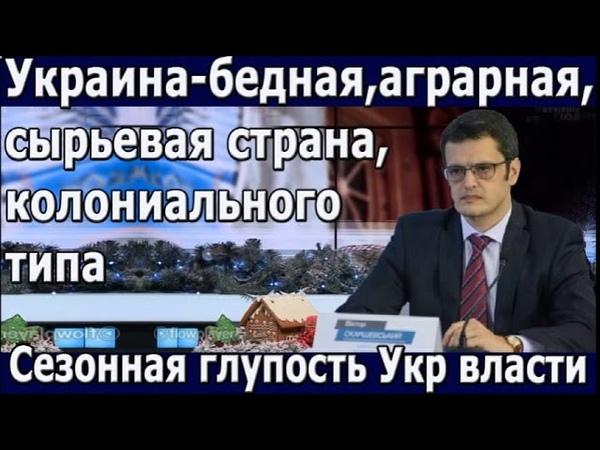 Украина вымирает. Это бедная, аграрная. сырьевая страна колониального типа. Скаршевский.