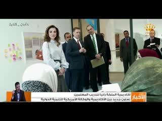 تعاون جديد بين أكاديمية الملكة رانيا لتدريب المعلمين والوكالة الأمريكية للتنمية