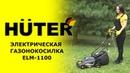 Обзор электрической газонокосилки HUTER ELM 1100
