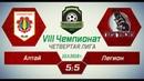 VIII Чемпионат ЮСМФЛ. Четвертая лига. Алтай - Легион 5:5, 10.02.2019 г. Обзор