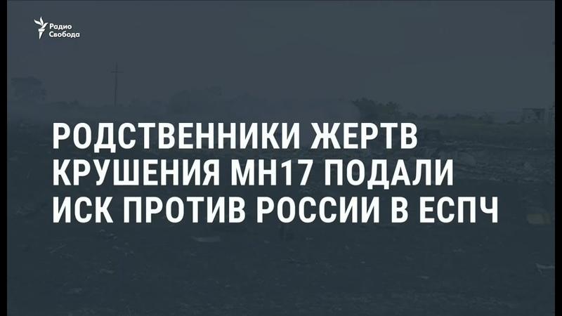 Семьи жертв крушения MH17 подали иск против России в ЕСПЧ / Новости