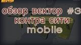 (Driver 47) контра сити mobile обзор вектор #3