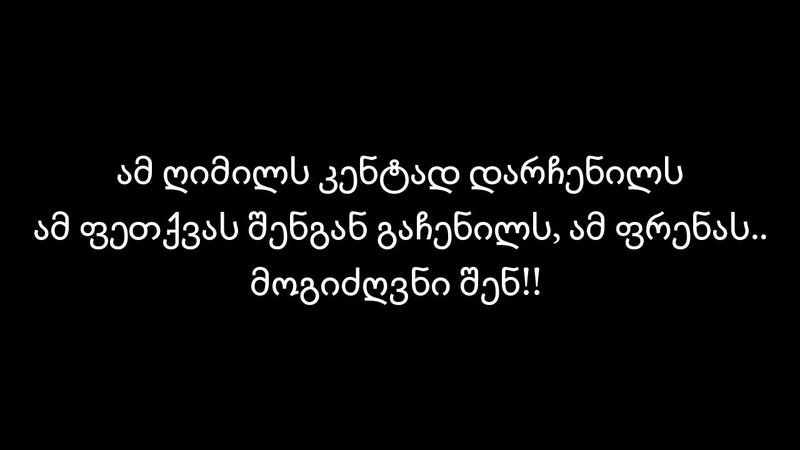 ჯგუფი 14 - ციდან დაგათვალიერებ Lyrics Jgufi 14 - Cidan Dagatvaliereb Lyrics