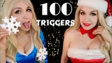 🎅🎄ASMR 100 TRIGGERS in 5 minutes TWIN 🌙✨ АСМР 100 ТРИГГЕРОВ за 5 МИНУТ 😴