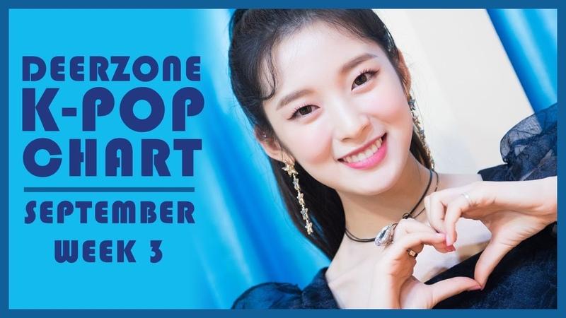DEERZONE K-POP CHART | SEPTEMBER 2018 | WEEK 3