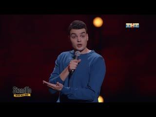 Stand Up: Артём Винокур - О девушках
