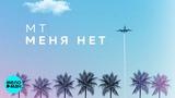 Марк Тишман - Меня нет (Official Audio 2018)