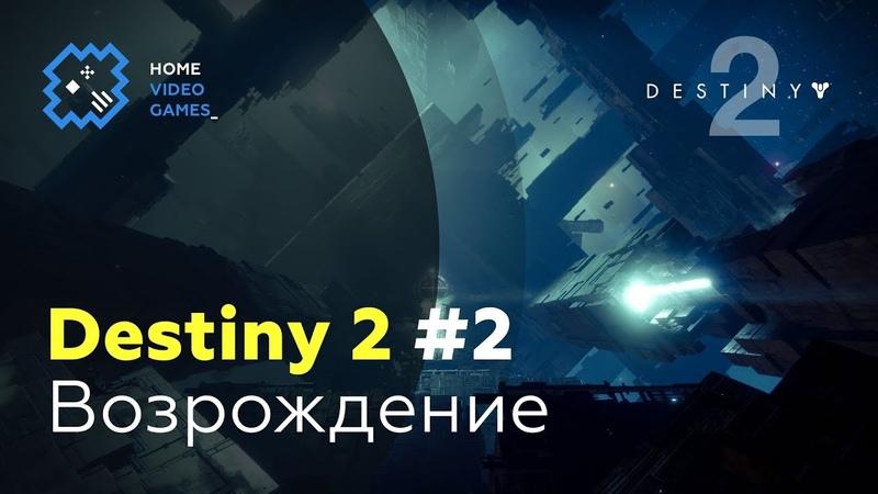 Destiny 2 2 — Возрождение