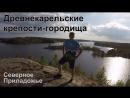 Лучший гид России 2018_Древнекарельские крепости Северного Приладожья