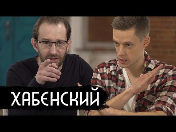 Хабенский - «Метод-2», Мединский и Брэд Питт / вДудь