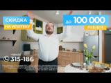 Скидка на ИПОТЕКУ ДО 100000 рублей в Новой Жизни