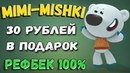 Игра с выводом реальных денег Мими Мишки Новый сезон без баллов РЕФБЕК 100%