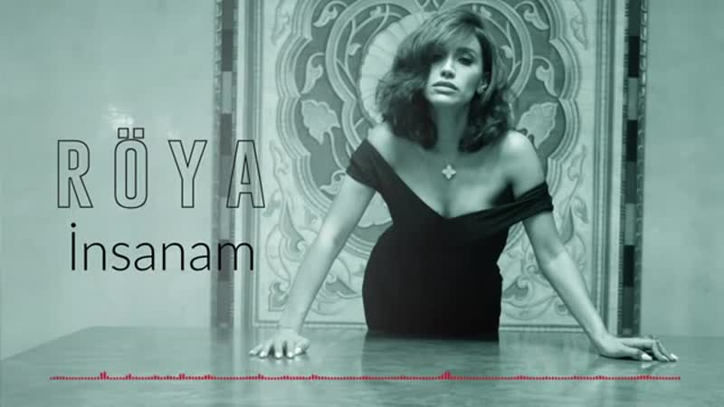 Roya Ayxan İnsanam 2019 yep yeni новинка mp3 Азербайджан Azerbaijan Azerbaycan БАКУ BAKU BAKI Карабах 2019 HD mahnilar песни