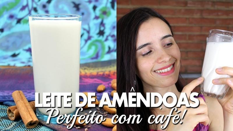 Leite de amêndoas cremoso | O LEITE MAIS GOSTOSO! Perfeito com CAFÉ