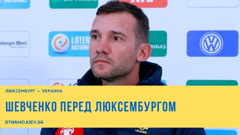 Люксембург — Украина предматчевая пресс-конференция Андрея Шевченко