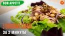 Салат Микс, Салат с Фасолью и Овощной Салат 🍩 Bon Appetit