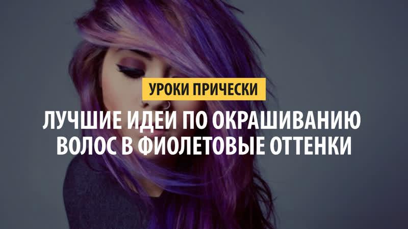 Лучшие идеи по окрашиванию волос в фиолетовые оттенки смотреть онлайн без регистрации
