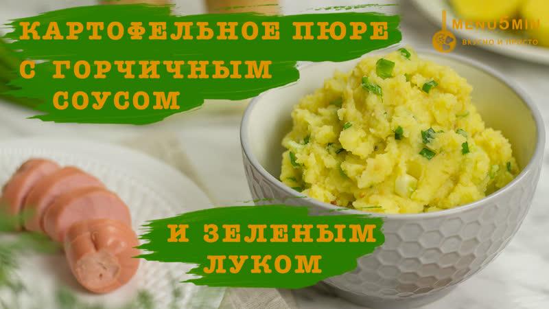 Картофельное пюре с горчичным соусом и зеленым луком - рецепт пошаговый от menu5min