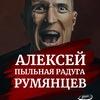 Алексей Румянцев (ППР) @The Place