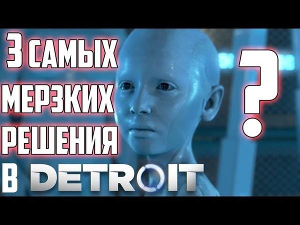 3 САМЫХ МЕРЗКИХ РЕШЕНИЯ в Detroit Become Human
