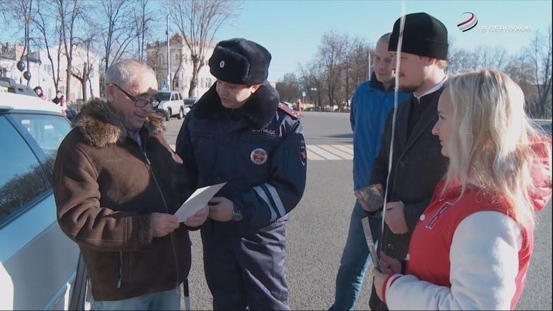 В Серпухове прошла акция, посвящённая памяти жертв ДТП