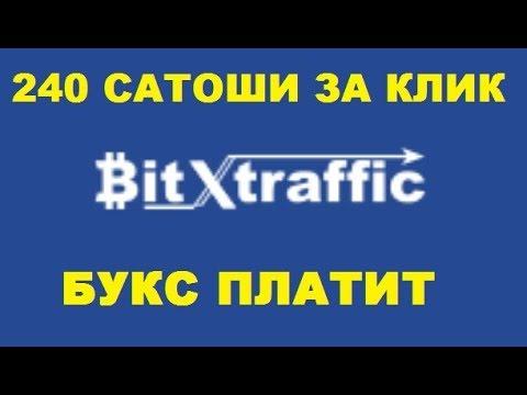 BITXTRAFFIC букс биткоин БЕЗ ВЛОЖЕНИЙ ПЛАТИТ вывод 30 000 сатоши на кошелек bitcoin