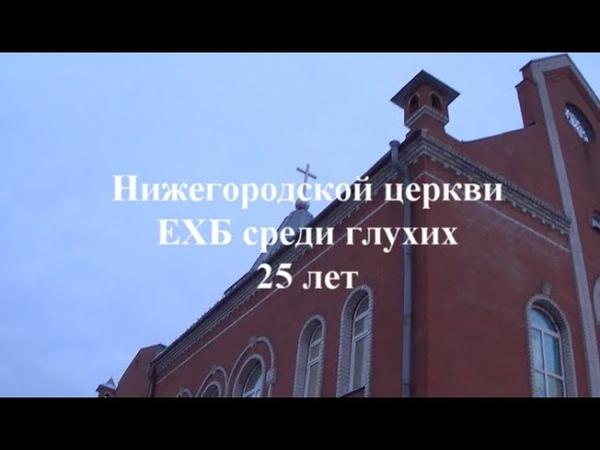 8 12 2018 г 25 ий юбилей в Нижнем Новгороде для глухих и слабослышащих Для глухих