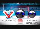 Видеообзор матча «Volga Plus» - «Самаранипинефть»