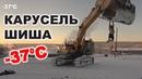 Зимняя карусель Сибириады
