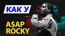 КАК У 1 A$AP ROCKY SONY VEGAS PRO