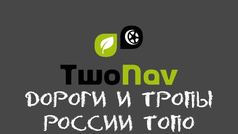 TwoNav Дороги и тропы России ТОПО