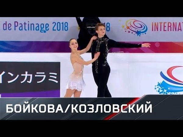 Произвольная программа пары Александра БойковаДмитрий Козловский. Гран-при Франции