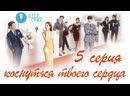 Коснуться твоего сердца 5 16 Южная Корея 2019 озвучка STEPonee MVO