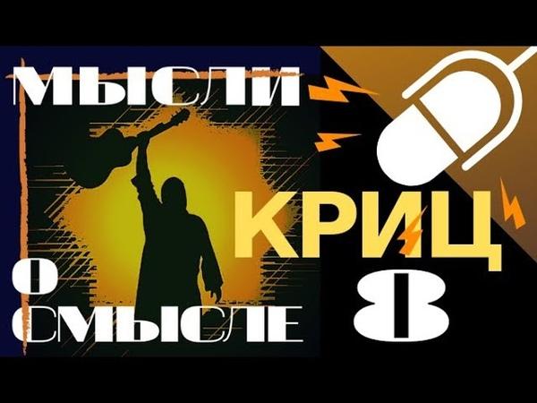 Мысли о Смысле (8) КРИЦ . Авторская программа Сергея Cтаврограда на Неформатном Радио