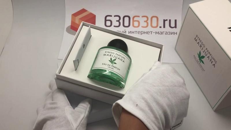 Byredo Marijuana 100 ml (В оригинальной упаковке)