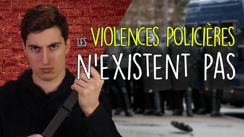 Les VIOLENCES POLICIÈRES n'existent PAS !