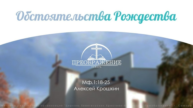 Обстоятельства Рождества Мф.1:18-25 - Алексей Крошкин 07.01.19
