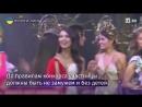Победительницу «Мисс Украина - 2018» лишили титула