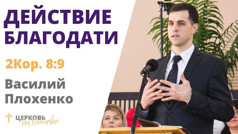 Василий Плохенко 20.01.19 Действие благодати