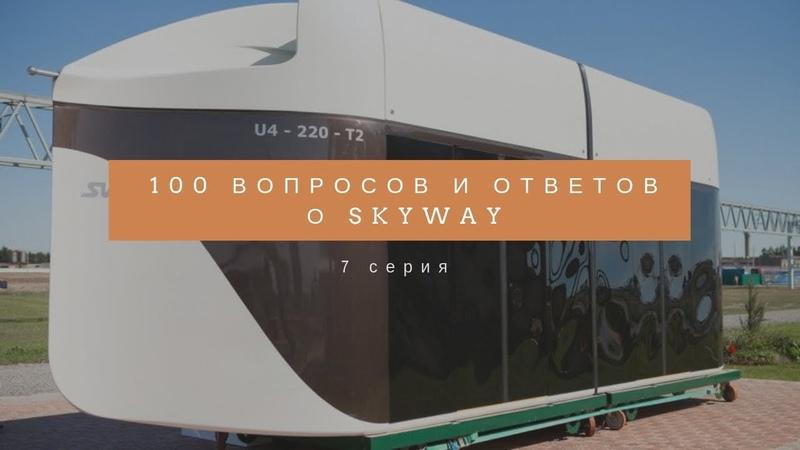 100 вопросов и ответов о SkyWay 7 серия
